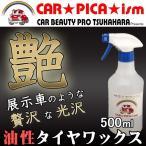 油性タイヤワックス 500ml 業務用 タイヤ コーティング WAX プロ仕様 洗車 簡単 艶 ツヤ