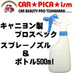 キャニヨン製プロスペック スプレーノズル&ボトル500ml プロ仕様 DIY 洗車用品 カー用品 霧吹き