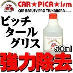 ピッチタールクリーナー 500ml スプレー付き ピッチタール グリス 汚れ アスファルト 業務用 洗車用品