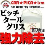 ピッチタールクリーナー 1000ml ピッチタール グリス 汚れ アスファルト 業務用 洗車用品