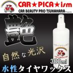 水性タイヤワックス 300ml 業務用 タイヤ WAX プロ仕様 洗車用品 簡単施工 艶 ツヤ