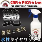 水性タイヤワックス 500ml 業務用 タイヤ WAX プロ仕様 洗車用品 簡単施工 艶 ツヤ