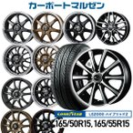 送料無料 サマータイヤホイールセット 165/50R15 165/55R15 軽専用 選べるホイール 15インチ Nシリーズ ムーヴ タントetc