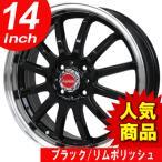 【送料無料】■155/55R14■エスカーダ NF330■ブラック/リムポリッシュ