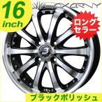 サマータイヤホイールセット 165/45R16 BADX ロクサーニ EX バイロンスティンガー ブラックポリッシュ 送料無料