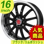 サマータイヤホイールセット 165/45R16 エスカーダ NF330 ブラック/リムポリッシュ 送料無料画像