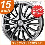 サマータイヤホイールセット 165/55R15 BADX ロクサーニ EX バイロンアベンジャー ブラックメタリックポリッシュ 送料無料