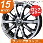 【送料無料】■165/55R15■BADX ロクサーニ EX バイロンスティンガー■ブラックポリッシュ
