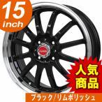 サマータイヤホイールセット 165/55R15 エスカーダ NF330 ブラック/リムポリッシュ 送料無料画像