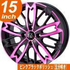 サマータイヤホイールセット 165/60R15 R-PRIDE 和道 桜(五分咲) ピンクブラックポリッシュ 送料無料