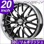 サマータイヤホイールセット 245/40R20 BADX ロクサーニ マルチフォルケッタ SBC/リムポリッシュ 送料無料