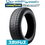 新品・送料無料・タイヤのみ(1本〜) 2021年製 グッドイヤー ICE NAVI アイスナビ 7 日本製  165/65R14 79Q