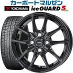 スタッドレスタイヤ 155/65R14 G.speed G-02 2017年製 ヨコハマ アイスガード ファイブプラス IG50 送料無料