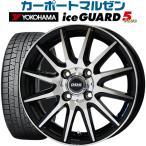 【送料無料】スタッドレスタイヤ 155/65R14■DOS RS-12■ブラックポリッシュ■ヨコハマ アイスガード ファイブプラス IG50