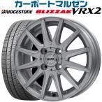 【送料無料】スタッドレスタイヤ 165/65R14■DOS RS-12■シルバー■ブリヂストン ブリザック レボ GZ/VRX