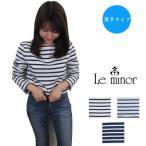 Le minor ルミノア 2016SS フレンチ ボーダー カットソー ロンT バスクシャツ フランス製
