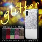 iPhoneXs iPhone8 ケース iPhoneX iPhone7 iPhone6 iPhone8 Plus グリッターケース iPhone  iPhone7 Plus iPhone6s カバー