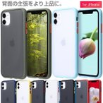 iPhone11 ケース 強化  iphone11 pro max iphone XR XS max iPhoneX iPhone8 iPhone7 iPhone7  おしゃれ 携帯ケース スマホカバー 半透明