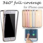 全面保護ケース iphone6s/6/se//5s/6plus/6splus ケース カバー シリコ ン クリア バンパー