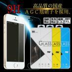 iPhone8 iPhone7 ガラス 強化