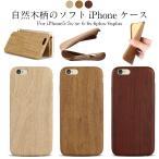 曲がる自然木柄のソフトiPhoneケース /iPhone 5/5s/se iPhone 6/6s iPhone 6plus/6splus