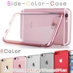 iPhone6s Plus ケース iPhone6 Plus ケース カバー iPhone 6s 6 Plus アイフォン6sプラス アイフォン6プラス ケース  サイドカラー ソフトケース クリアケース
