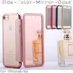 iPhone6 6s ケース 手帳 鏡 カバー  アイフォン6 6s 手帳型 おしゃれ カバー