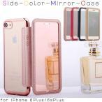 iPhone6Plus ケース 手帳 鏡 カバー  アイフォン6 プラス 手帳型 おしゃれ カバー