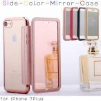 iPhone7Plus ケース 手帳 鏡 カバー  アイフォン7 プラス 手帳型 おしゃれ カバー