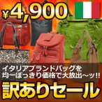 訳ありバッグ ポッキリ アウトレット わけあり レディース 本革レザー イタリア インポートブランド