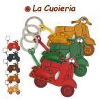 キーリング レディース キーホルダー おしゃれ 本革レザー イタリアブランド La Cuoieria ベスパ スクーター