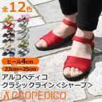 サンダル レディース 履きやすい 歩きやすい 春夏 レディス バックストラップ アルコペディコ ARCOPEDICO 本革レザーインソール シャープ ブランド brand