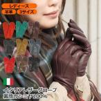 手袋 レディース 暖かい ブランド 本革 カシミヤライニング イタリア製 レザーグローブ