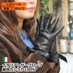 革手袋 レディース カシミヤライニング リボン イタリア製 本革 レザーグローブ