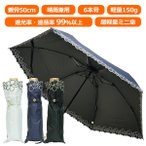 折りたたみ日傘 晴雨兼用 超軽量 150g ミニ日傘 レディース レディス 99% 遮光 遮熱 UV 50cm 大きめ フラワー エンブロイダリー 母の日