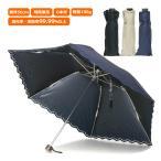 日傘 折りたたみ 軽量 晴雨兼用 折り畳み傘 ミニ おしゃれ 遮光率 遮蔽率 99.99% 親骨50cm 6本骨 レディース レディス オリエンタル ボーラー刺繍 母の日