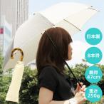 日傘 折りたたみ傘 レディース 日本製 折り畳み日傘 かわいい コットン エンブロイダリーレース 刺繍 バンブーハンドル Nouvel Japonais