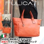 訳あり トートバッグ レディース レディス 大きめ シンプル 本革レザー 通勤 A4 イタリアブランド PULICATI グロリア brand bag