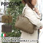 ボストンバッグ レディース 通勤 ショルダーバッグ 2WAY ソフトレザー 本革 イタリアブランド brand POPCORN エメリーヌ レディス bag