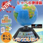 ショッピングパーフェクトグローブ プレゼント付しゃべる地球儀 パーフェクトグローブ ジオペディア GEOPEDIA PG-GP17