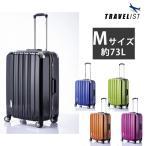 協和 TRAVELIST トラスト(TRUST) スーツケース フレームハードM 73L ブラック ブルー ライム オレンジ