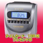 小型計算 タイムレコーダー カルコロ100 NIPPO ニッポー NTR-6800 NTR-6700 後継