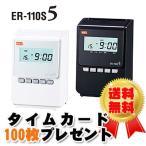 タイムレコーダー  ER-110S5 ER-110SV (ER-110S5) MAX マックス