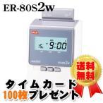 カード1冊付 タイムレコーダー MAX(マックス)  タイムポット ER-80S2W 新電波時計搭載