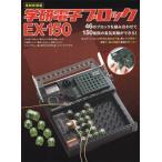 復刻新装版 学研 電子ブロック EX-150 83003