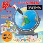 ショッピングしゃべる地球儀 ポイント10倍!最新版 しゃべる地球儀 パーフェクトグローブ ホライズン HORIZON PG-HR14