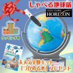 ショッピングしゃべる地球儀 最新版 しゃべる地球儀 パーフェクトグローブ ホライズン HORIZON +水がつかめるキットセット PG-HR14