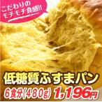低糖質ふすまパン1本(6食分)【ダイエットに、糖質制