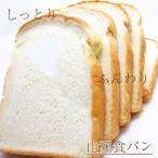 熟練山型「イギリス食パン」半本