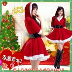 Yahoo!CARROUSEL【メール便送料無料】クリスマス サンタ  かわいい サンタクロース 帽子付き サンタ コスプレ 衣装 仮装 セット 制服 セクシー パーティ おしゃれ